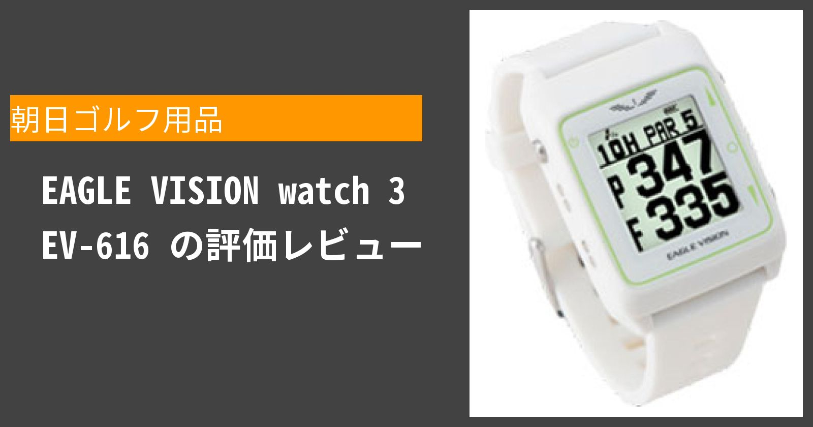 EAGLE VISION watch 3 EV-616を徹底評価